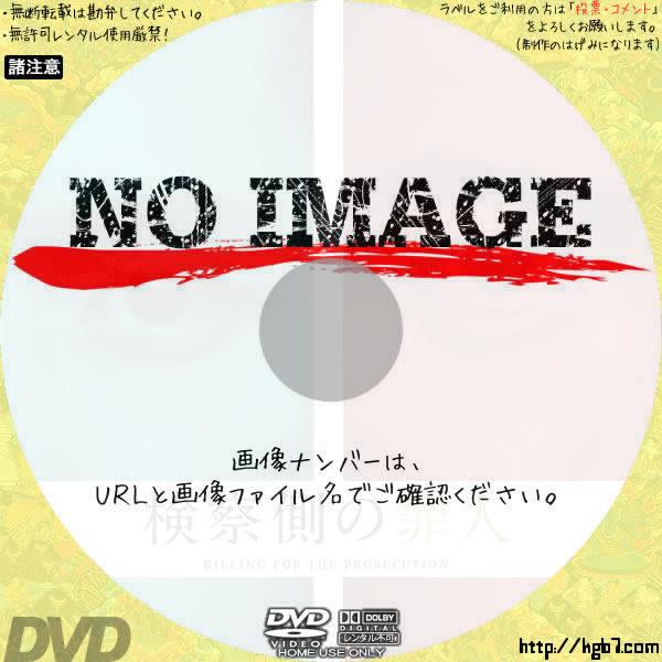 検察側の罪人 (01)(2018) BD・DVDラベル