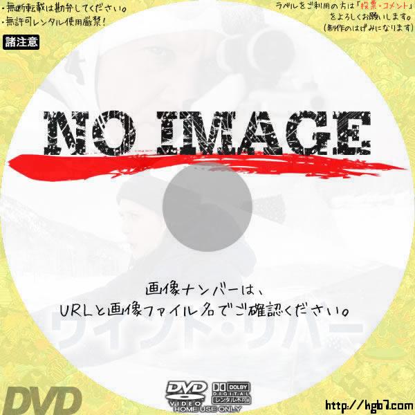 ウインド・リバー (01)(2017) BD・DVDラベル