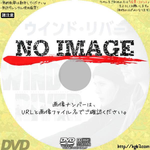 ウインド・リバー (02)(2017) BD・DVDラベル