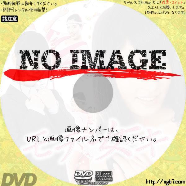 モテ女キ (2012)  BD・DVDラベル