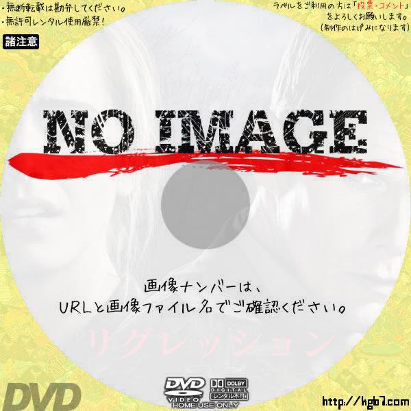 リグレッション (2015) BD・DVDラベル