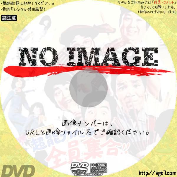超能力だよ全員集合!! (1974) BD・DVDラベル