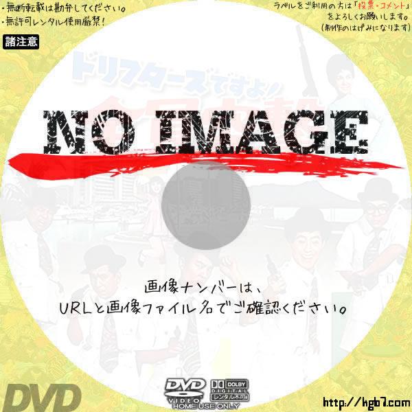 ドリフターズですよ! 全員突撃 (1969) BD・DVDラベル