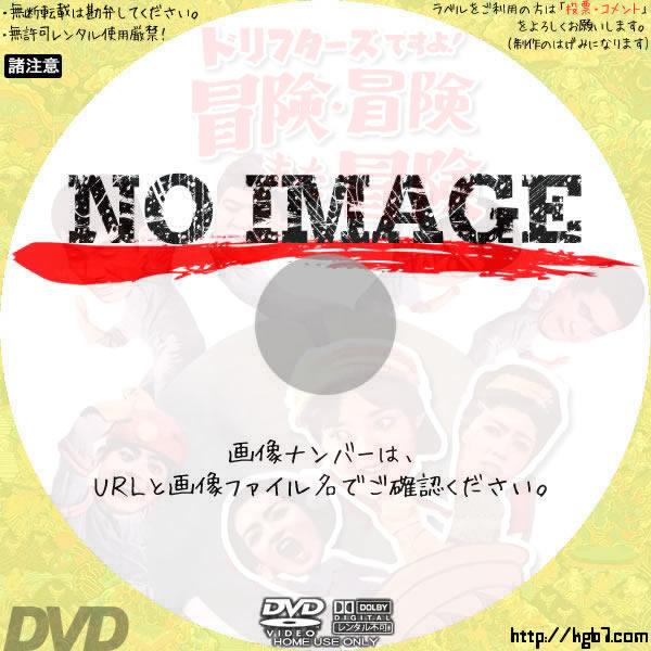 ドリフターズですよ! 冒険・冒険また冒険 (1968) BD・DVDラベル
