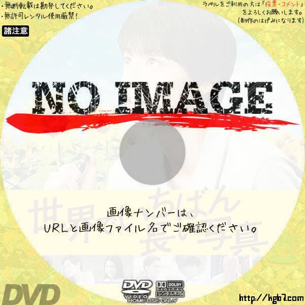 世界でいちばん長い写真 (2018) BD・DVDラベル