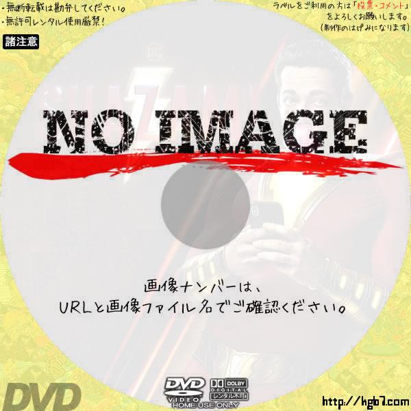 シャザム!  (2019) BD・DVDラベル