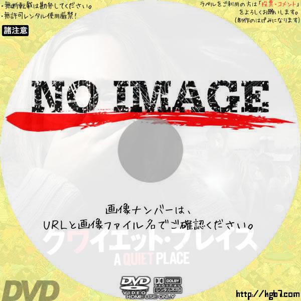 クワイエット・プレイス (2018) BD・DVDラベル