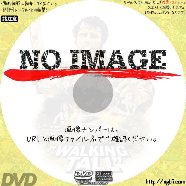 ウォーキング・トール (01)(1973) BD・DVDラベル