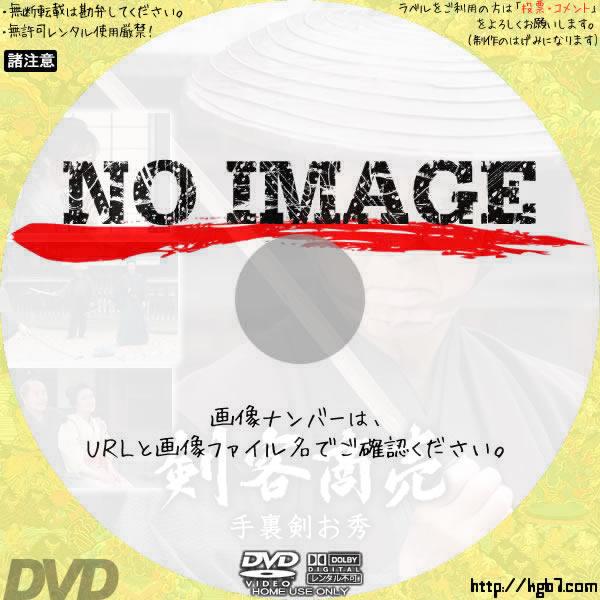 剣客商売 手裏剣お秀 (2018) BD・DVDラベル