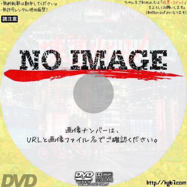 東京リボーン 第1集 ベイエリア 未来都市への挑戦 (01)(2018) BD・DVDラベル