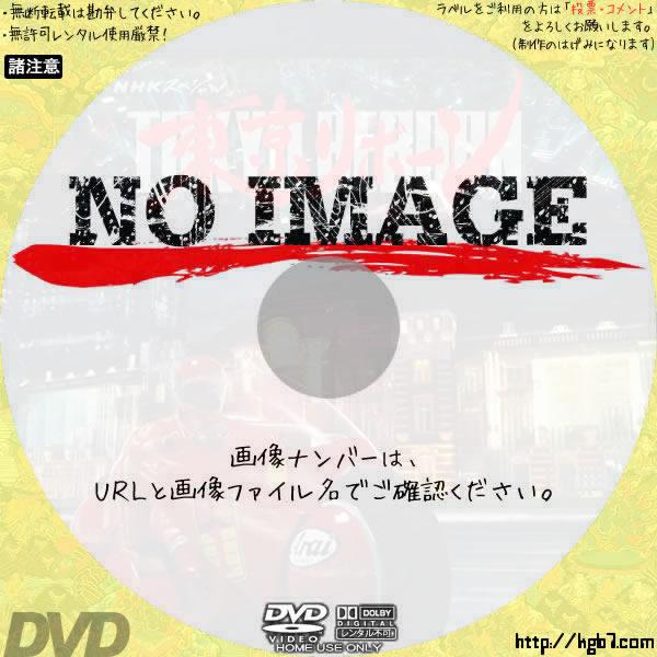 東京リボーン 第1集 ベイエリア 未来都市への挑戦 (03)(2018) BD・DVDラベル