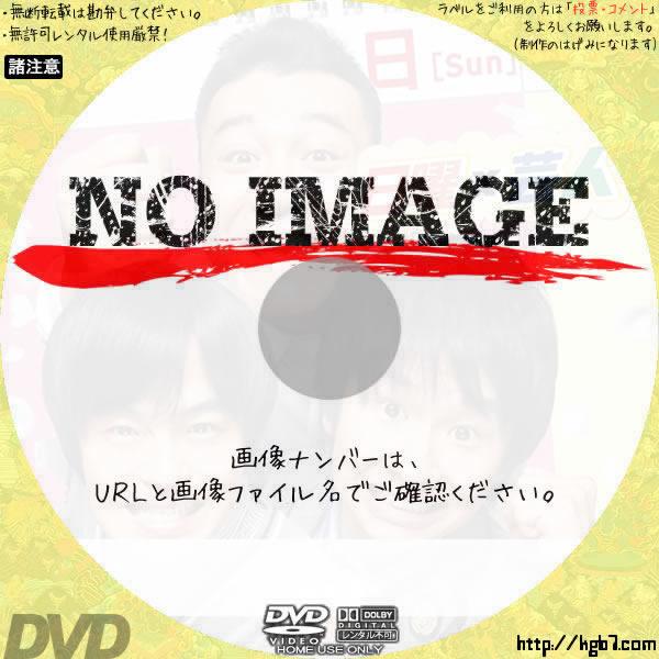 日曜×芸人 (汎用)(2012) BD・DVDラベル