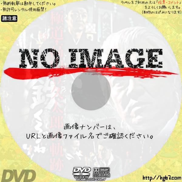 極道・高山登久太郎の軌跡 鉄 KUROGANE (2004) BD・DVDラベル