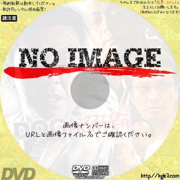 ドッグファイター ごろつき刑事 (2004) BD・DVDラベル