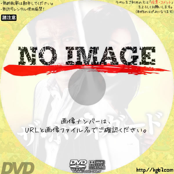 ザ・ボディガード  (2009)  BD・DVDラベル