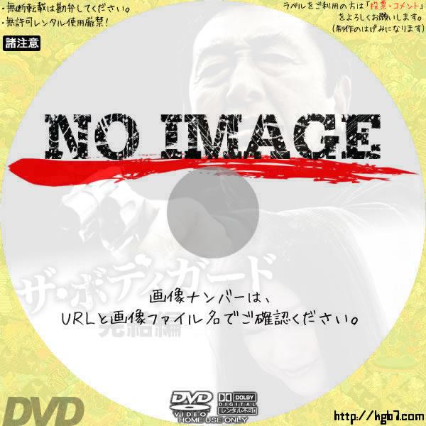 ザ・ボディガード  完結編 (2009)  BD・DVDラベル
