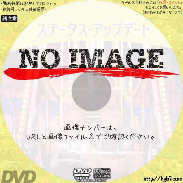 ステータス・アップデート (02)(2018) BD・DVDラベル