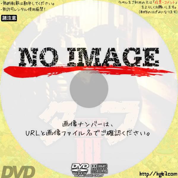 タフ PARTIII ビジネス殺戮篇 (1991) BD・DVDラベル