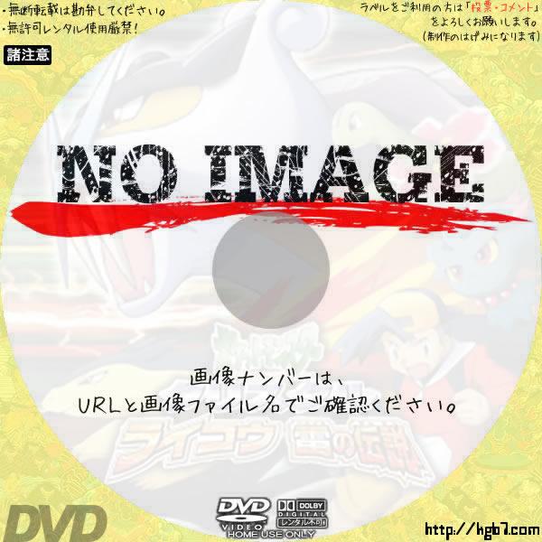 ポケットモンスタークリスタル ライコウ雷の伝説 (2001) BD・DVDラベル