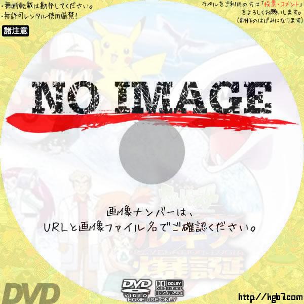 劇場版ポケットモンスター 幻のポケモン ルギア爆誕 (1999) BD・DVDラベル