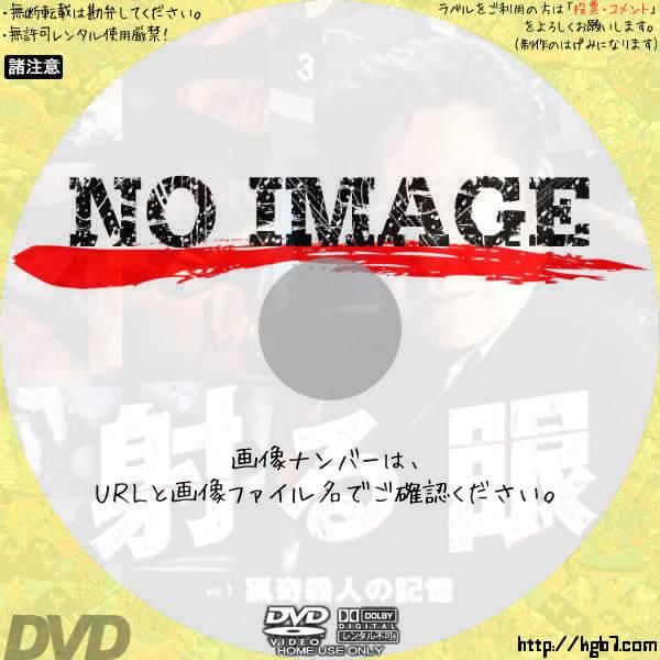 射る眼 vol.1 猟奇殺人の記憶 (2005) BD・DVDラベル