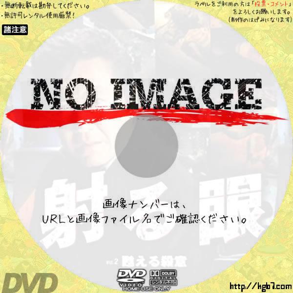 射る眼 vol.2 蘇える殺意 (2005) BD・DVDラベル