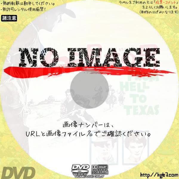 向う見ずの男 (01)(1958) BD・DVDラベル