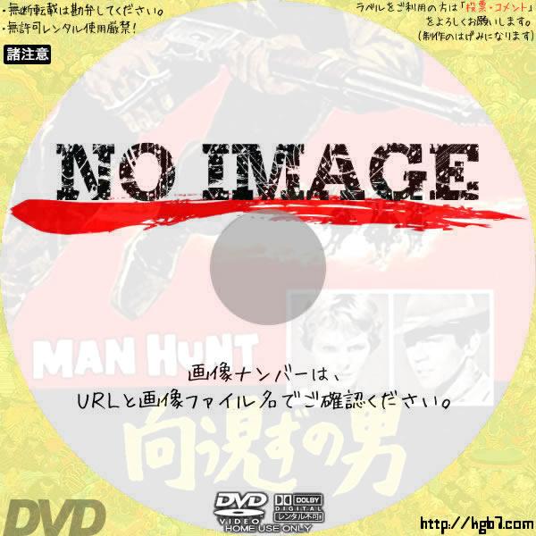 向う見ずの男 (02)(1958) BD・DVDラベル