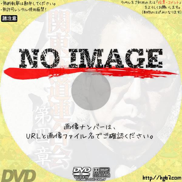 関東極道連合会 第四章 (2015) BD・DVDラベル