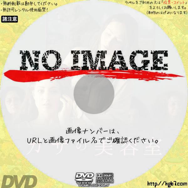 ガザの美容室 (01)(2015) BD・DVDラベル