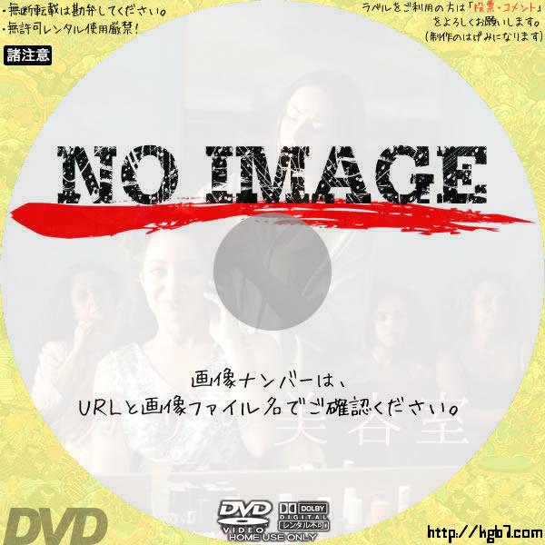 ガザの美容室 (02)(2015) BD・DVDラベル