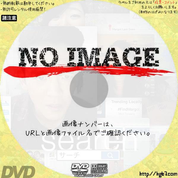 search サーチ (2018) BD・DVDラベル