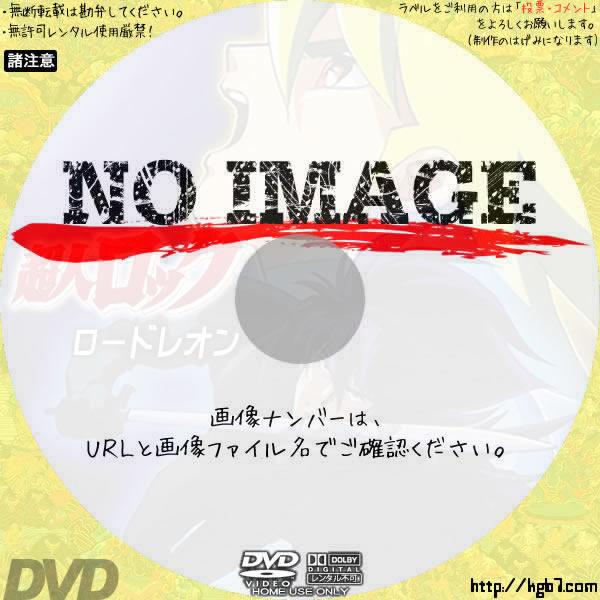 超人ロック ロードレオン (1989) BD・DVDラベル