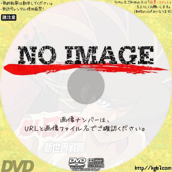 超人ロック 新世界戦隊 (1991) BD・DVDラベル