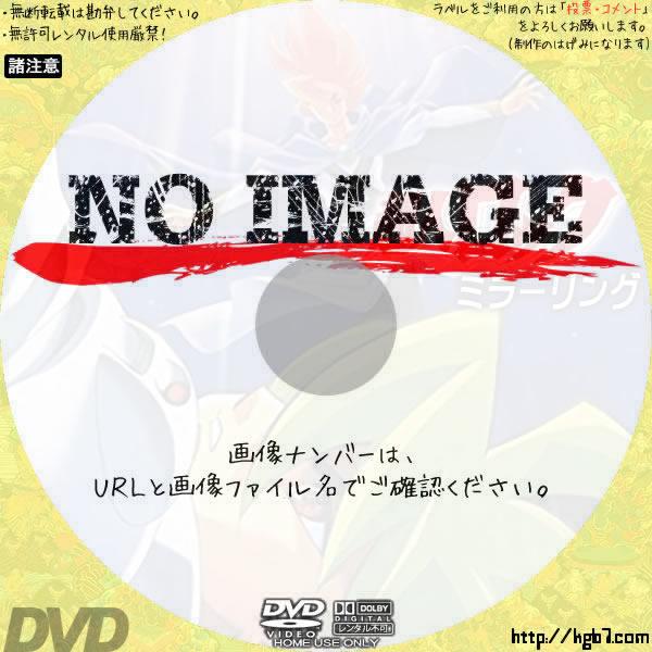 超人ロック ミラーリング (2000) BD・DVDラベル