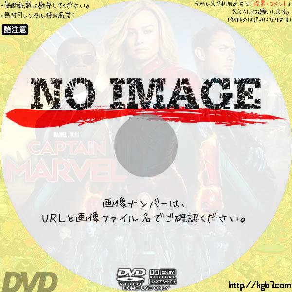 キャプテン・マーベル (02)(2019) BD・DVDラベル