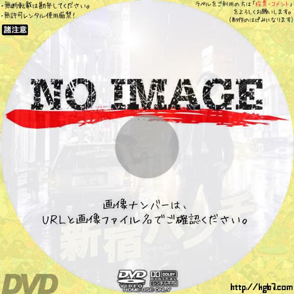 新宿パンチ (01)(2018) BD・DVDラベル
