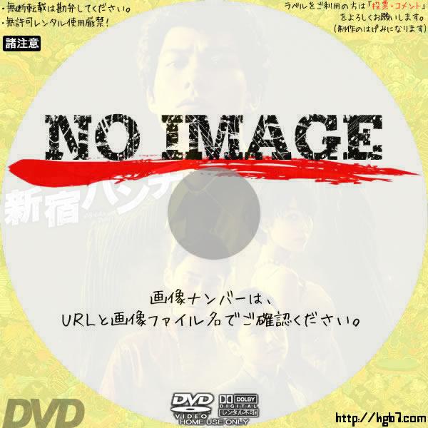 新宿パンチ (02)(2018) BD・DVDラベル