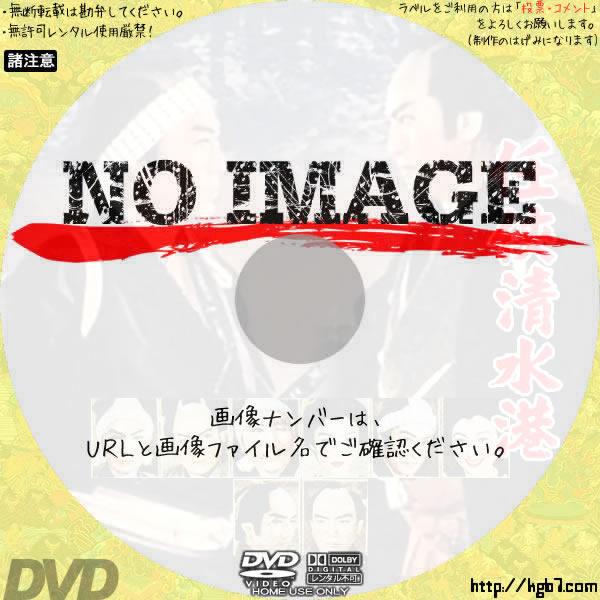任侠清水港 (1957) BD・DVDラベル