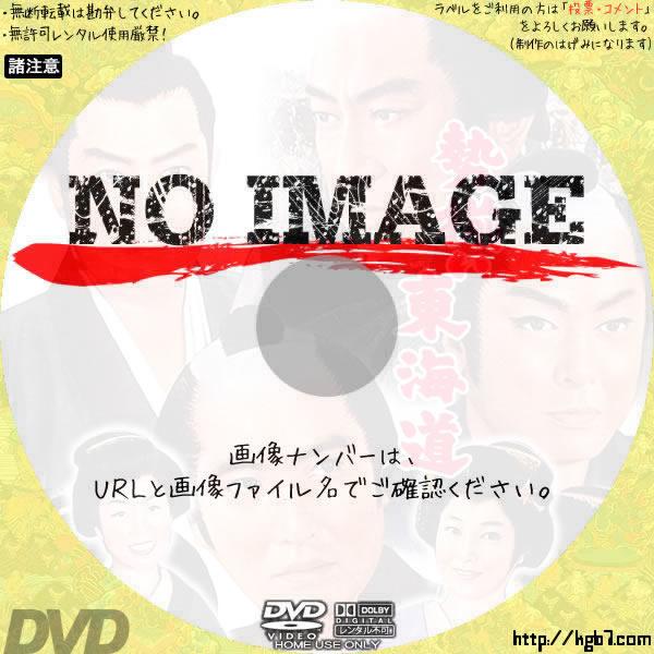 勢揃い東海道 (1963) BD・DVDラベル
