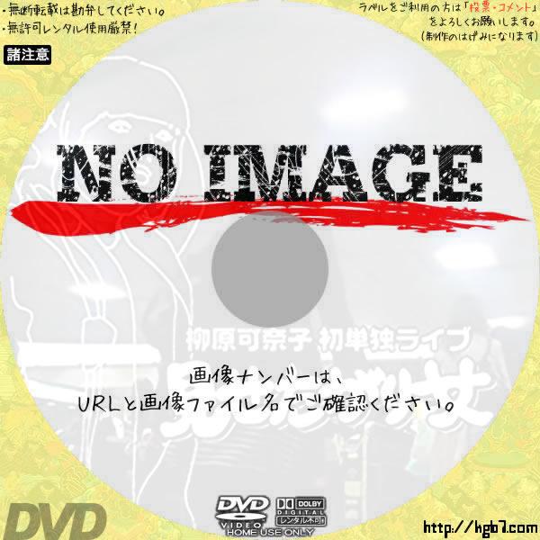 柳原可奈子 初単独ライブ「見せたがり女」 (2011) BD・DVDラベル