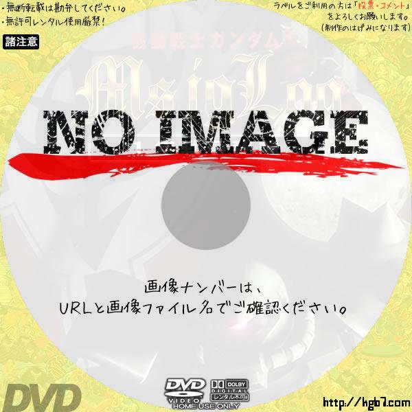 機動戦士ガンダム MS IGLOO 1年戦争秘録 (01)(2004) BD・DVDラベル