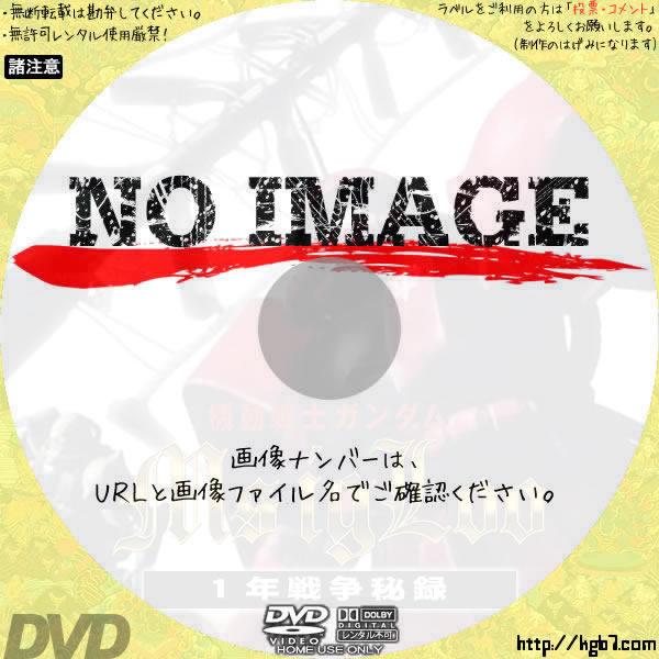 機動戦士ガンダム MS IGLOO 1年戦争秘録 (02)(2004) BD・DVDラベル