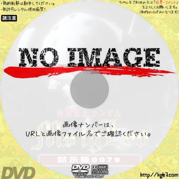 機動戦士ガンダム MS IGLOO 黙示録0079 (01)(2006) BD・DVDラベル