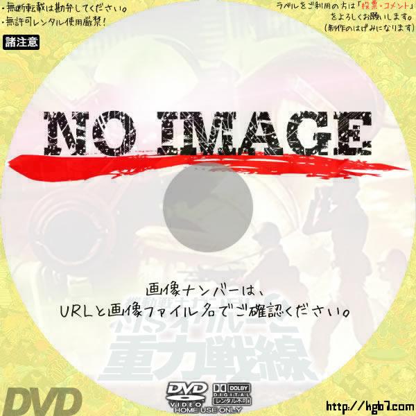 機動戦士ガンダム MSイグルー2 重力戦線  (01)(2008) BD・DVDラベル