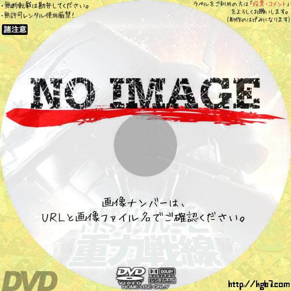 機動戦士ガンダム MSイグルー2 重力戦線 (02)(2008) BD・DVDラベル