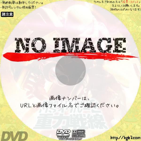 機動戦士ガンダム MSイグルー2 重力戦線 (04)(2008) BD・DVDラベル