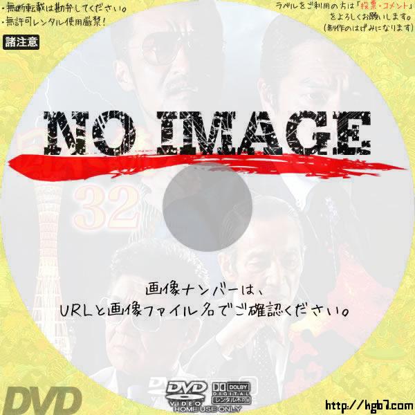 日本統一32 (2019) BD・DVDラベル
