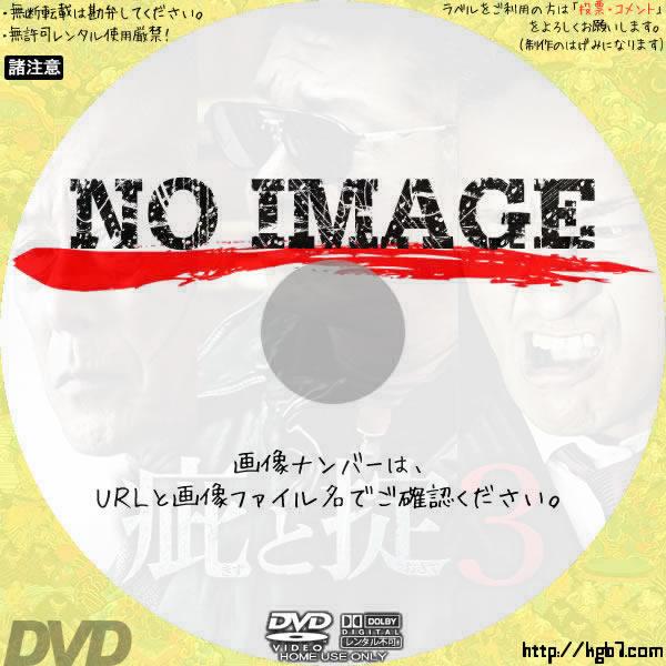 疵と掟3 (2019) BD・DVDラベル