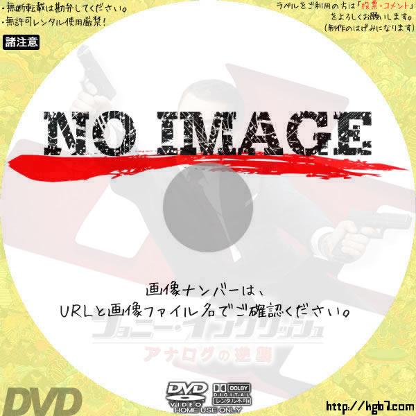 ジョニー・イングリッシュ アナログの逆襲 (2018) BD・DVDラベル